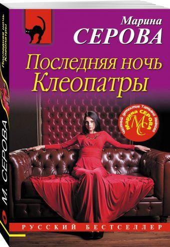Последняя ночь Клеопатры Марина Серова