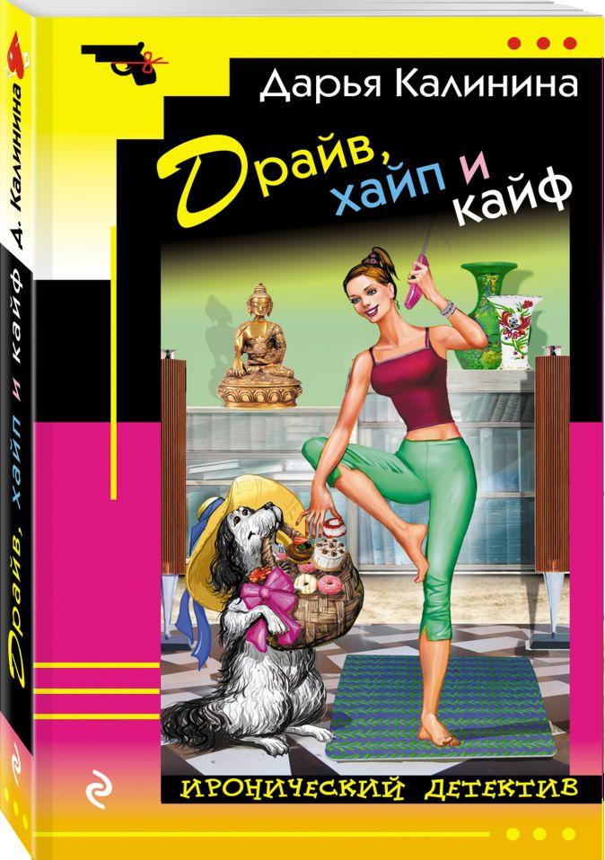 Дарья Калинина - Драйв, хайп и кайф обложка книги