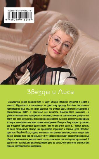 Звезды и Лисы Татьяна Устинова