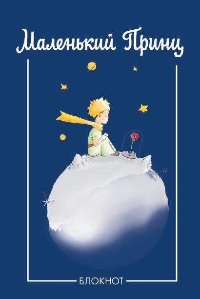 Блокнот. Маленький принц (синий) (Арте) - фото 1