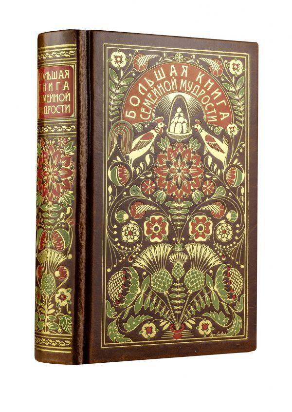 Большая книга семейной мудрости (книга+футляр)