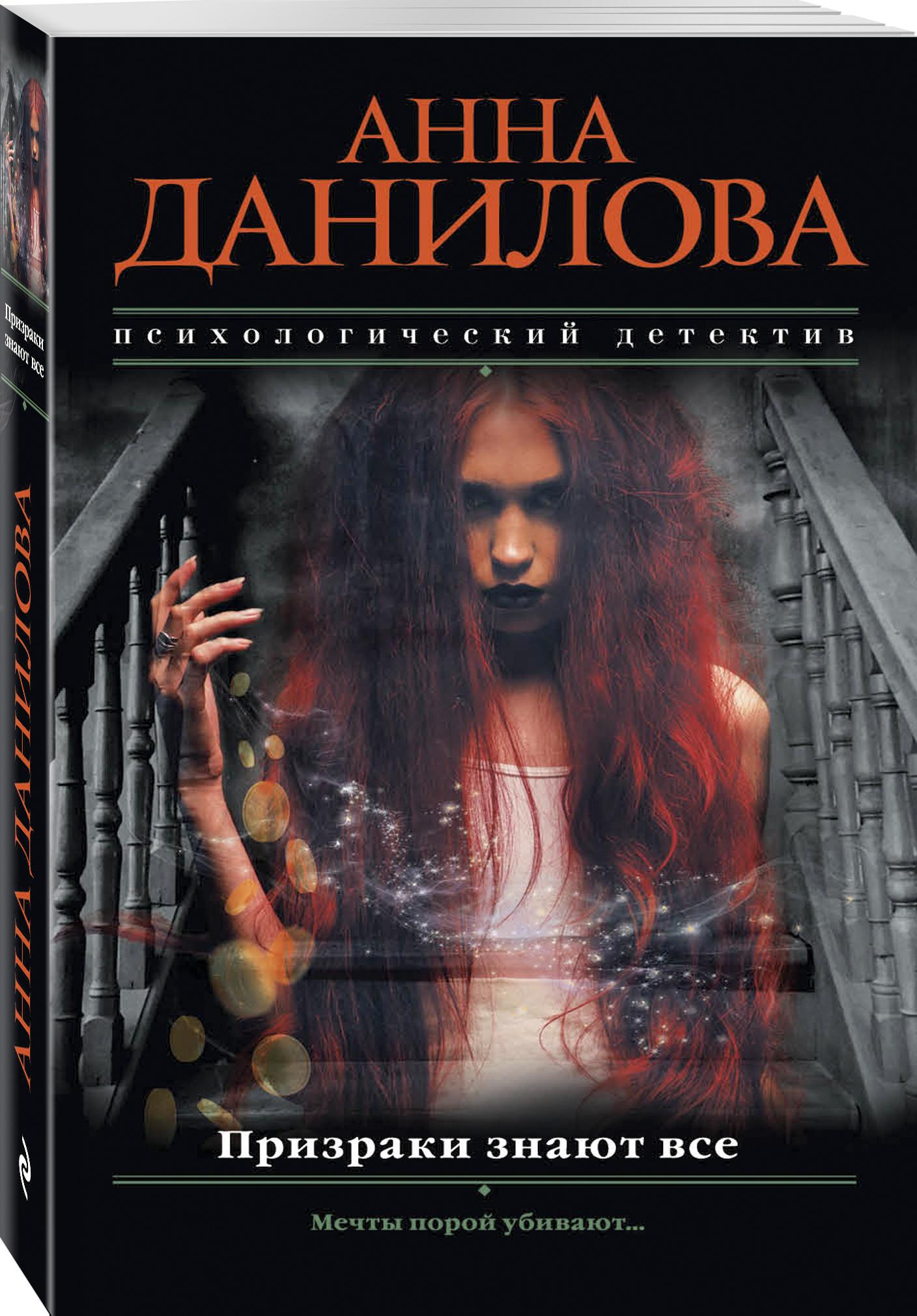 Анна Данилова Призраки знают все анна караваева свет вчерашний воспоминания