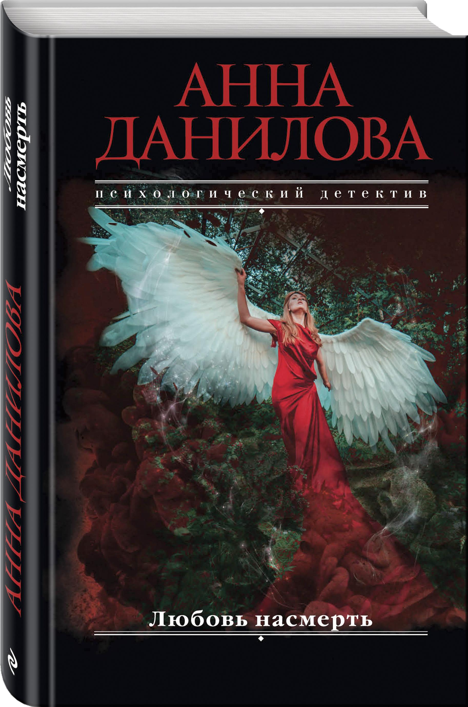 Анна Данилова Любовь насмерть