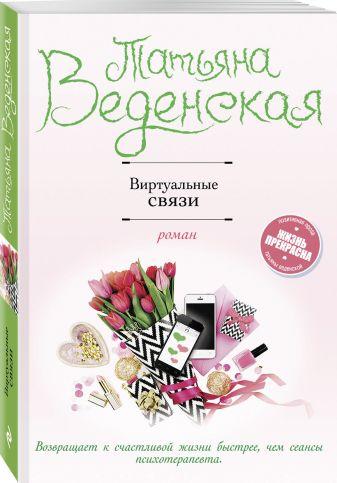 Татьяна Веденская - Виртуальные связи обложка книги