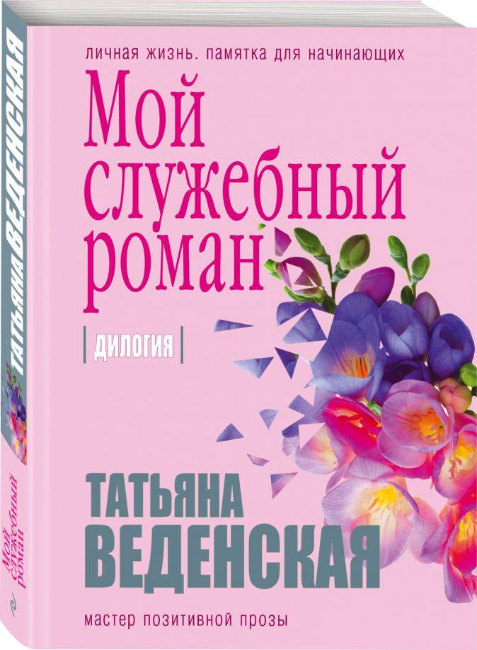 Татьяна Веденская - Мой служебный роман обложка книги