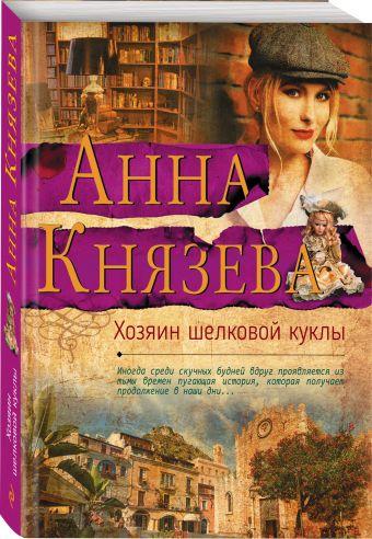 Хозяин шелковой куклы Анна Князева