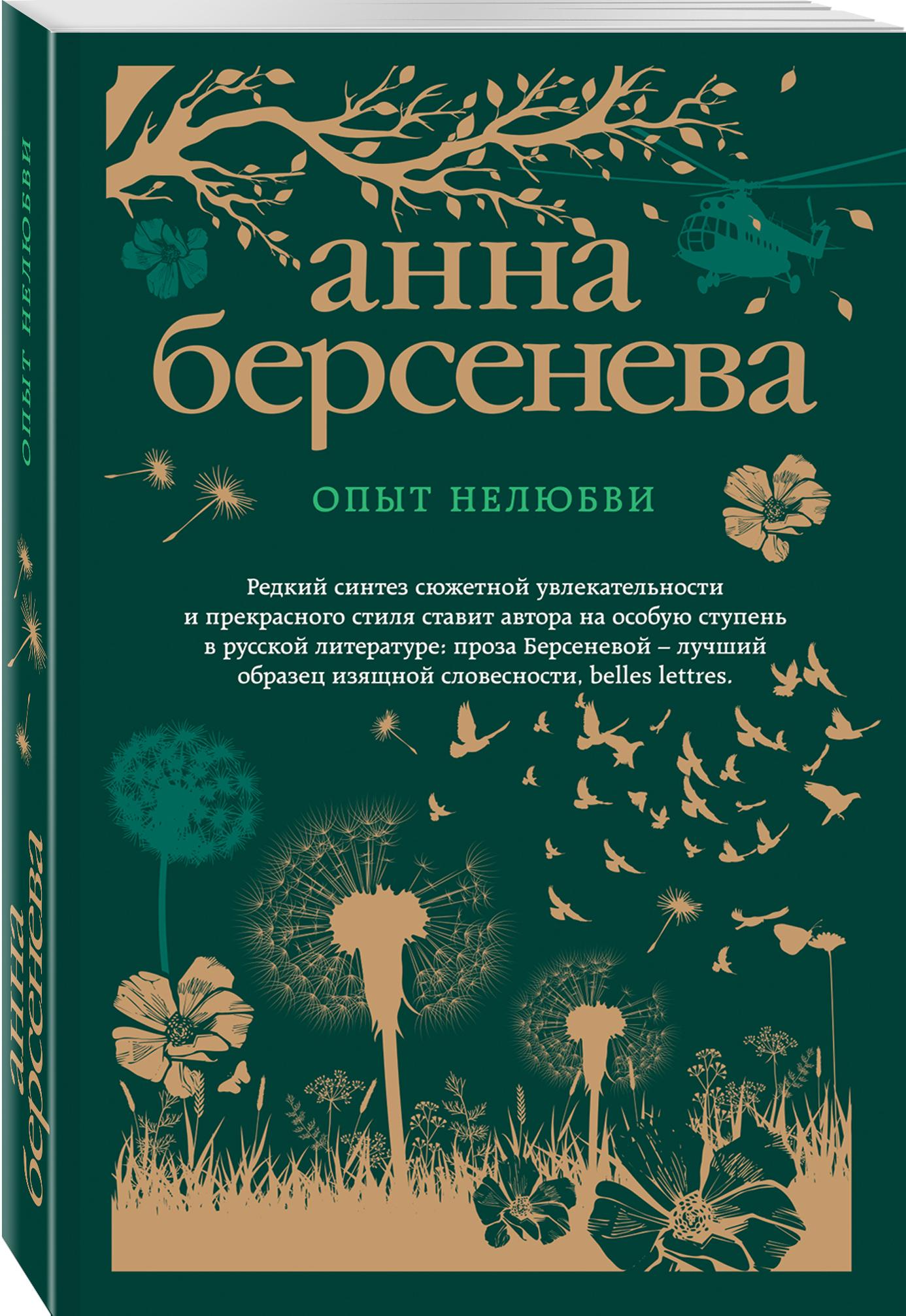 Анна Берсенева Опыт нелюбви