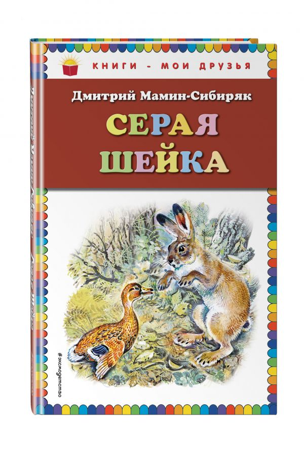 Серая Шейка Мамин-Сибиряк Д.Н.