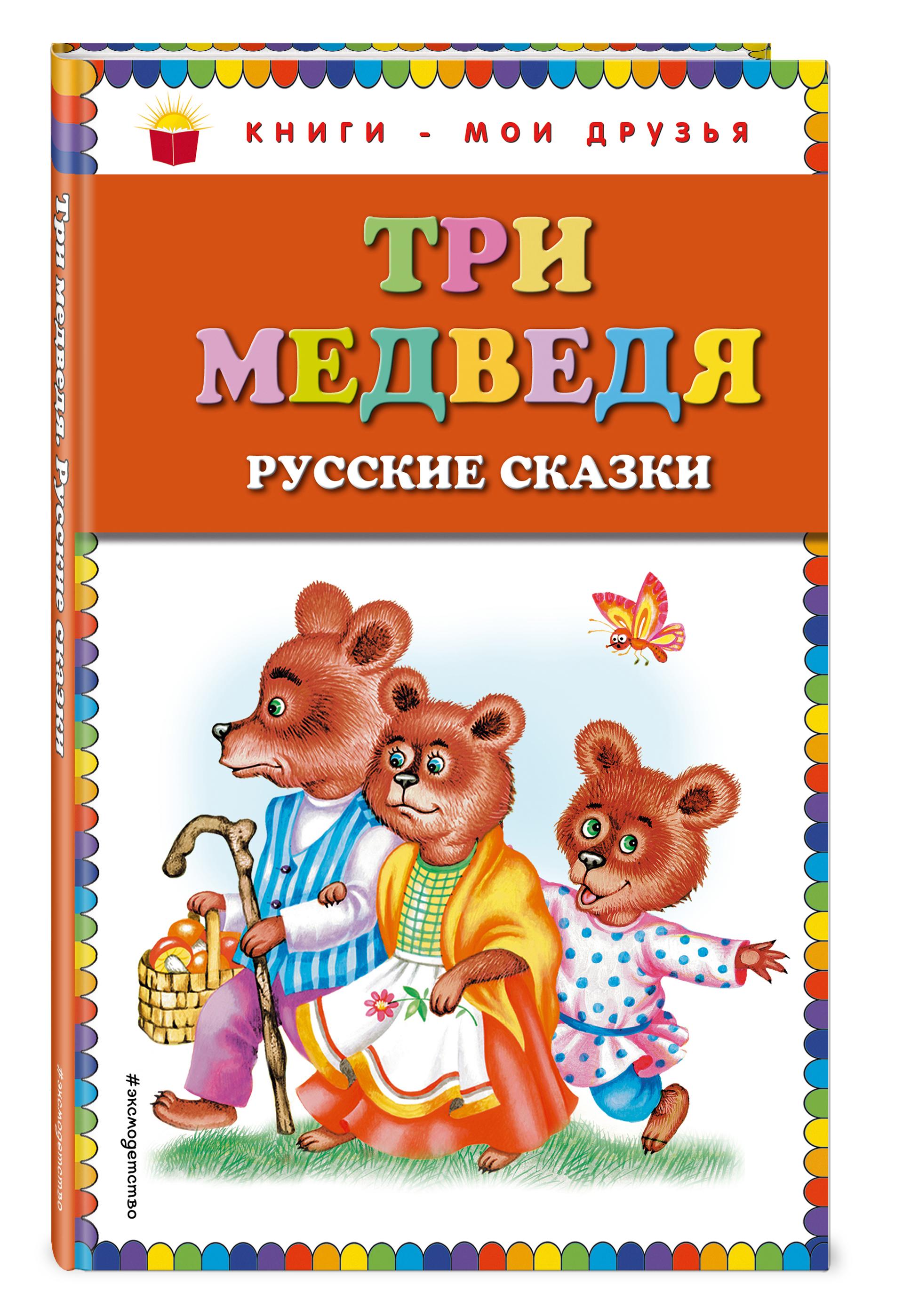 Три медведя. Русские сказки шестакова и ред теремок сказок петушок золотой гребешок и другие сказки