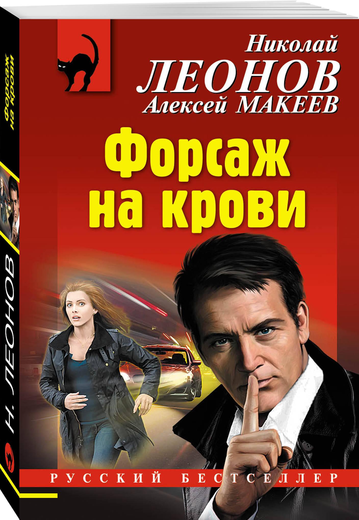 Николай Леонов, Алексей Макеев Форсаж на крови николай леонов алексей макеев форсаж на крови