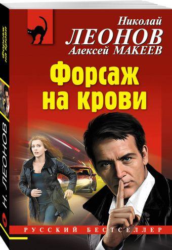 Форсаж на крови Николай Леонов, Алексей Макеев