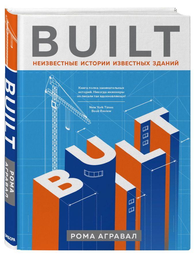 Рома Агравал - Built. Неизвестные истории известных зданий обложка книги
