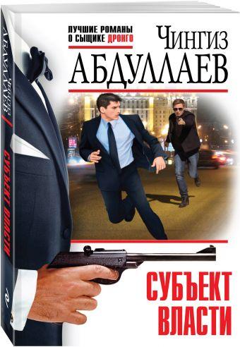 Субъект власти Чингиз Абдуллаев