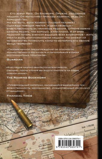 Псы войны Адриан Чайковски