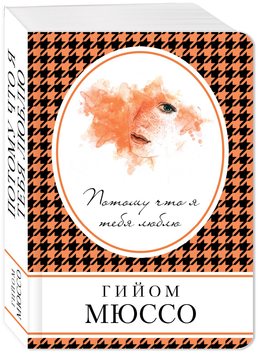 Гийом Мюссо Потому что я тебя люблю for xiaomi mi mix 2s litchi texture soft tpu protective case black