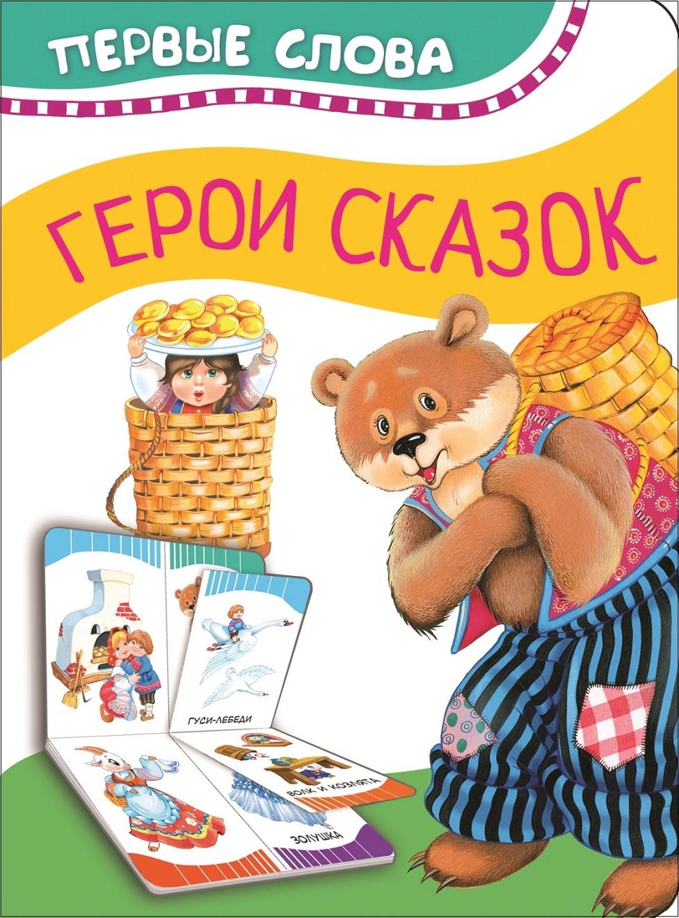 Котятова Н. И. Герои сказок (Первые слова)