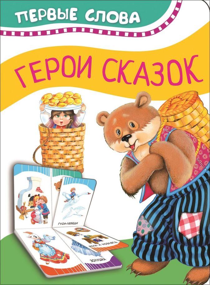 Герои сказок (Первые слова) Котятова Н. И.