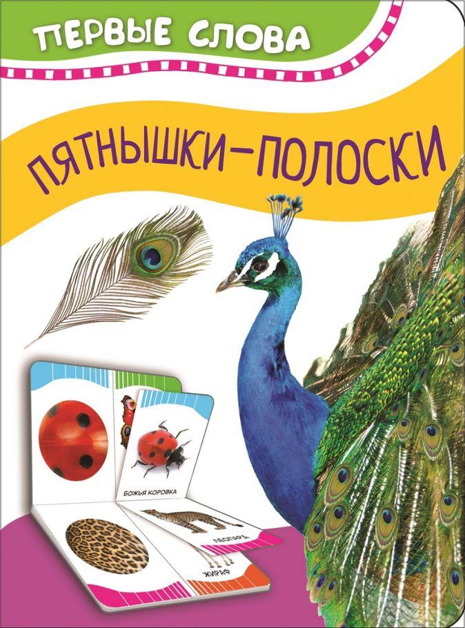 Котятова Н. И. - Часть и целое. Пятнышки-полоски (Первые слова) обложка книги