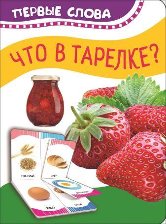 Котятова Н. И. - Что в тарелке (Первые слова) обложка книги