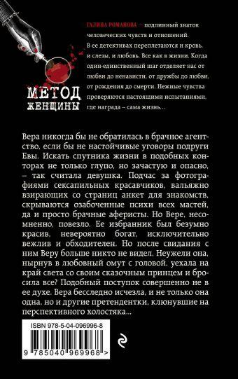 Свидание на небесах Галина Романова