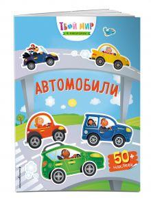 Автомобили (с наклейками) (Х5)