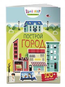 Построй город (с наклейками) (Х5)