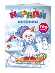 Наряди котенка (с наклейками) (Х5)