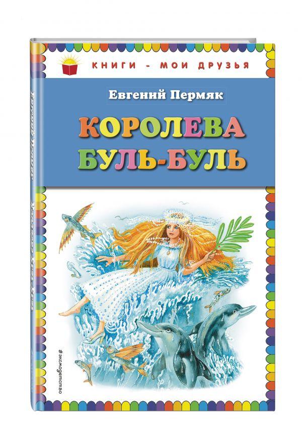 Пермяк Евгений Андреевич Королева Буль-Буль (ил. М. Белоусовой)
