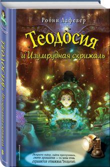 Детск. Теодосия и таинственные расследования века