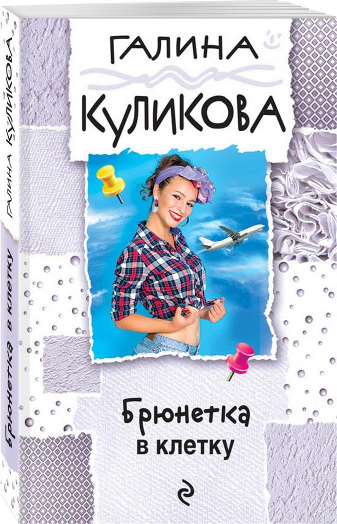 Галина Куликова - Брюнетка в клетку обложка книги