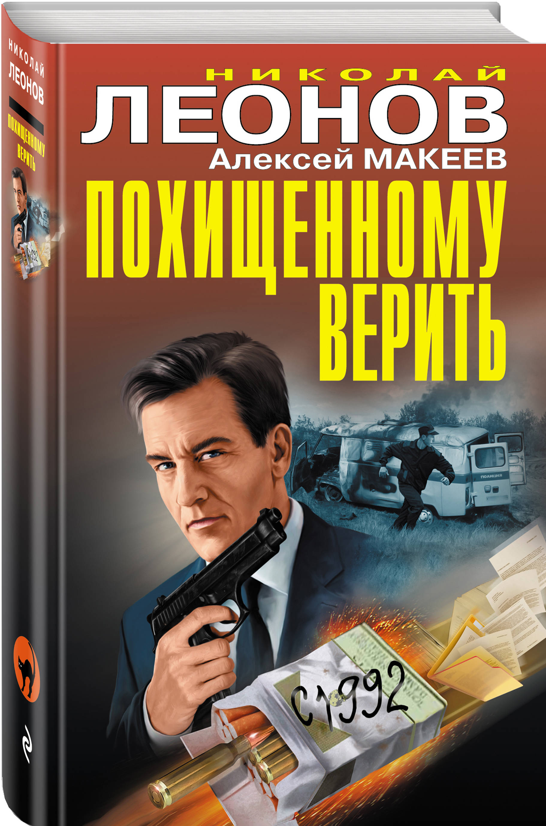 Фото - Николай Леонов, Алексей Макеев Похищенному верить николай леонов алексей макеев прививка для маньяка