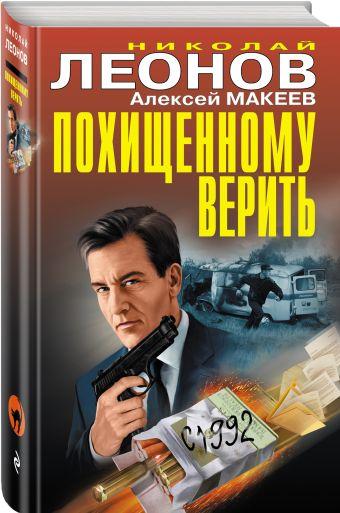 Похищенному верить Николай Леонов, Алексей Макеев