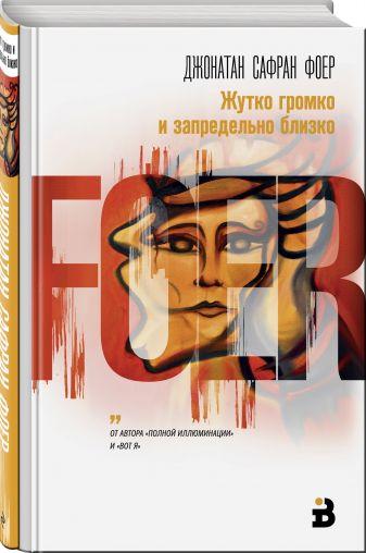 Джонатан Сафран Фоер - Жутко громко и запредельно близко обложка книги
