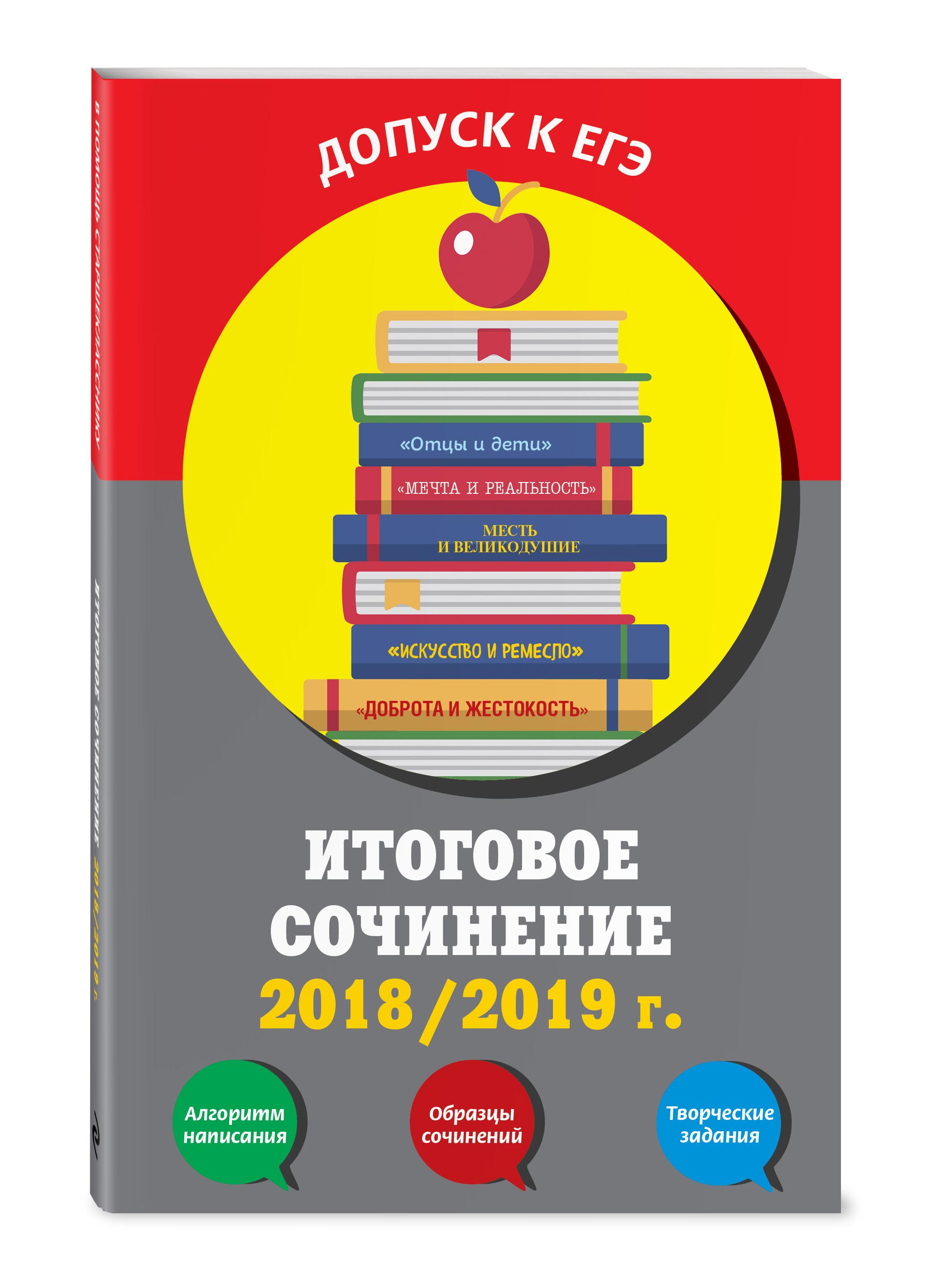 Е. В. Попова Итоговое сочинение: 2018/2019 г.