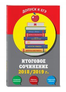 Итоговое сочинение: 2018/2019 г.