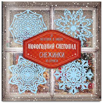 "Снежинки из бумаги ""Новогодний снегопад"""