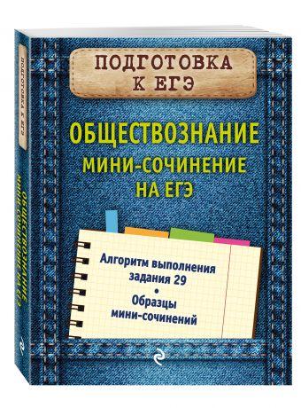 Обществознание. Мини-сочинение на ЕГЭ О. В. Кишенкова