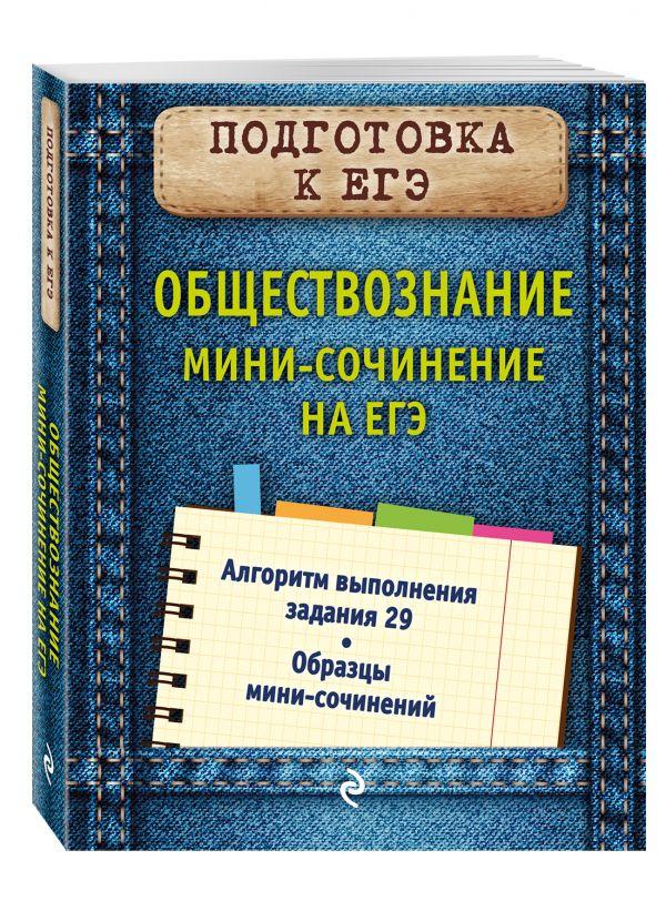 Кишенкова Ольга Викторовна Обществознание. Мини-сочинение на ЕГЭ