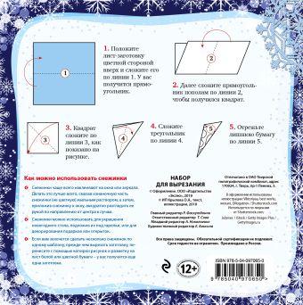 Новогодние снежинки. Волшебная вьюга (набор для вырезания на скрепке)
