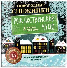 Новогодние снежинки. Рождественское чудо (набор для вырезания на скрепке)