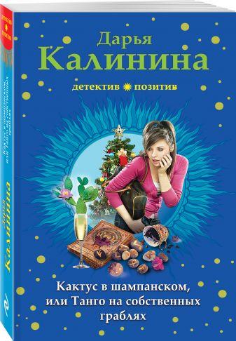 Дарья Калинина - Кактус в шампанском, или Танго на собственных граблях обложка книги