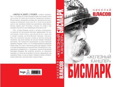 """Бисмарк. """"Железный канцлер"""" - фото 1"""