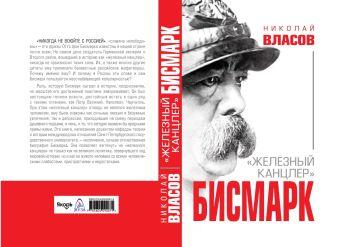 Бисмарк.