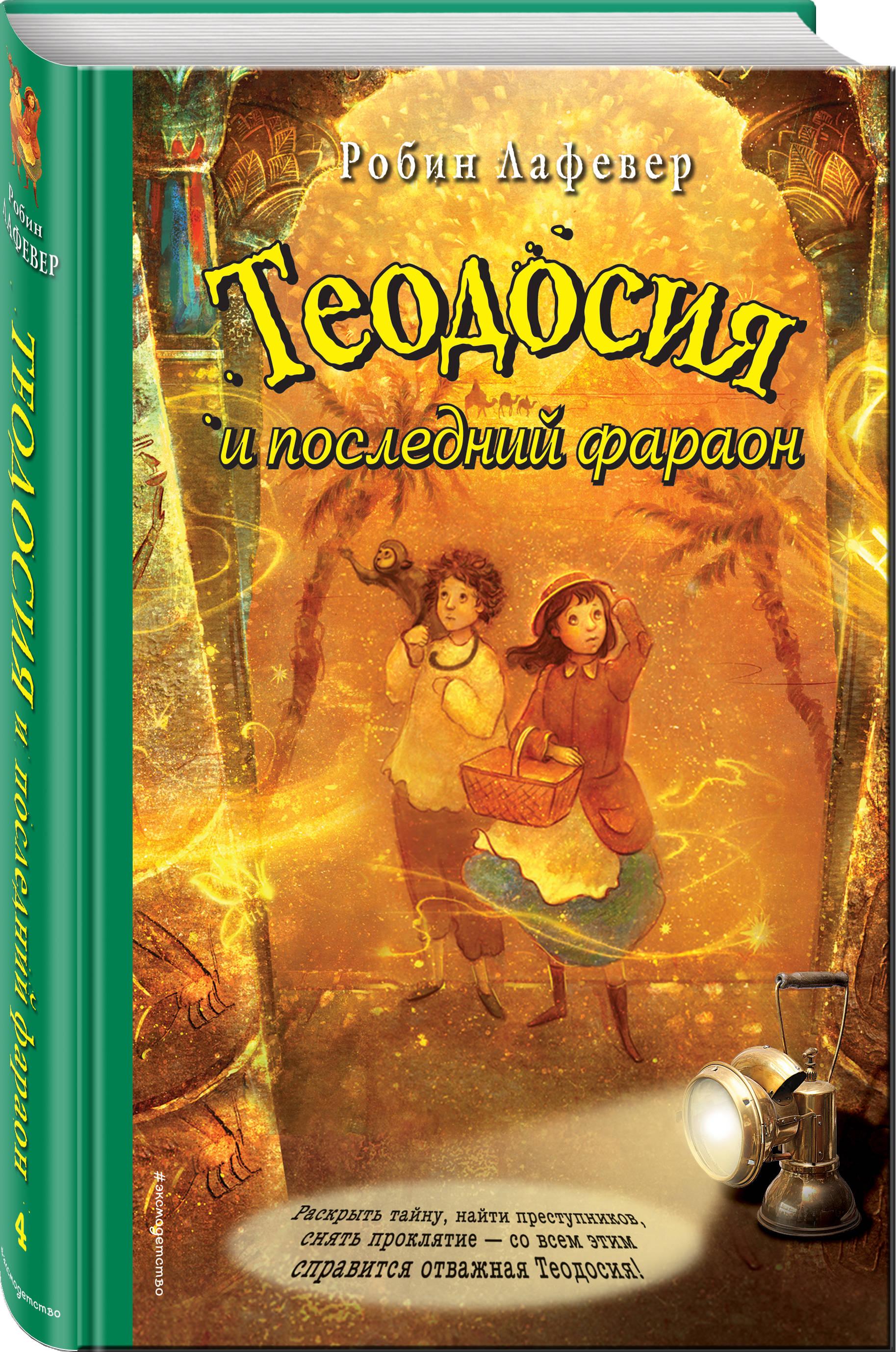 Робин Лафевер Теодосия и последний фараон лафевер робин теодосия и изумрудная скрижаль