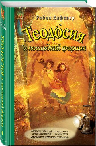 Робин Лафевер - Теодосия и последний фараон обложка книги