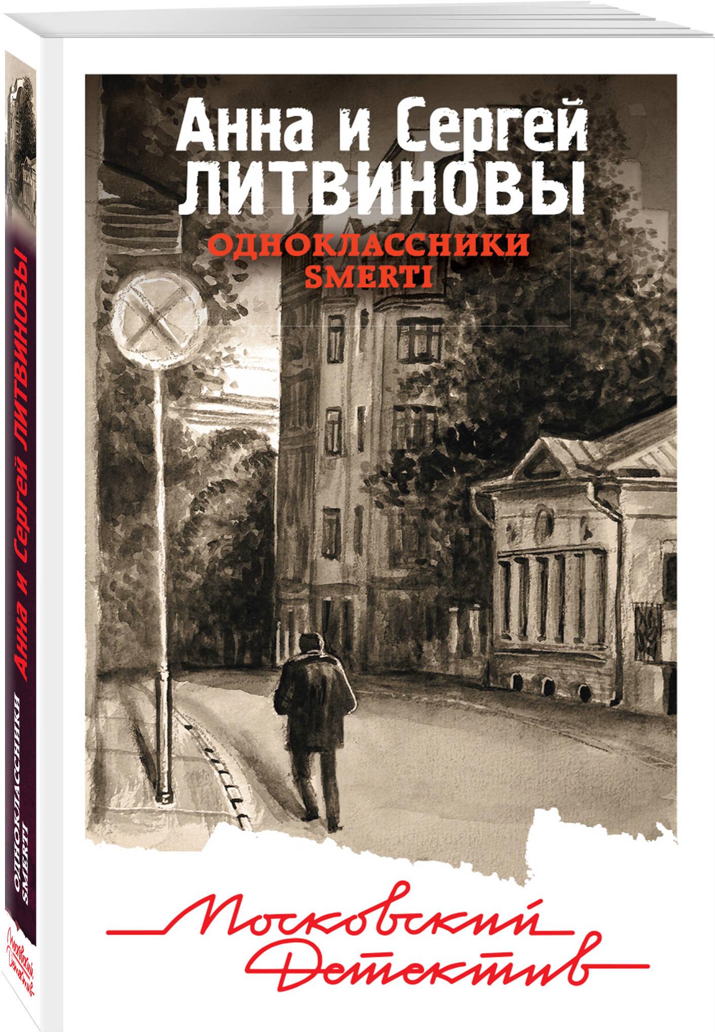 Анна и Сергей Литвиновы Одноклассники smerti