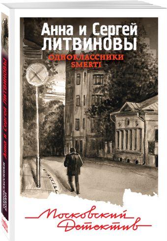 Одноклассники smerti Анна и Сергей Литвиновы