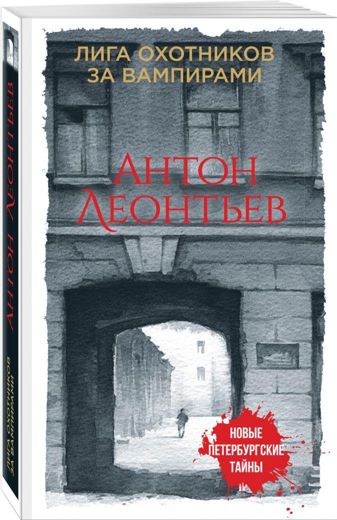 Антон Леонтьев - Лига охотников за вампирами обложка книги