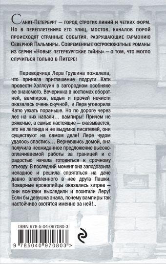 Лига охотников за вампирами Антон Валерьевич Леонтьев
