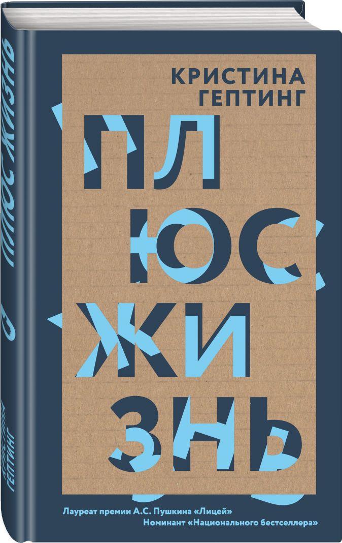 Кристина Гептинг - Плюс жизнь обложка книги